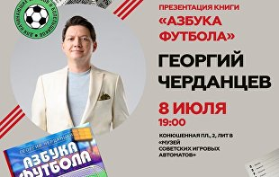On July 8, famous football commentator Georgy Cherdantsev will present his book ABC of Football at the art installation Apartment 60